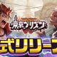 カヤック、大規模喧嘩タクティクスゲーム『東京プリズン』をリリース! フリースタイルバトル「あるある喧嘩MCバトル選手権」も開催