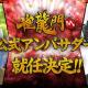 NCジャパン、本格3D麻雀アプリ『雀龍門M』の公式アンバサダーに長澤茉里奈さん、プロ雀士の井出洋介さんら4名が就任