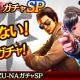 セガ、『龍が如く ONLINE』でSSRしか出ない「無料10連KI-ZU-NAガチャSP」を開催!