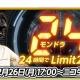 ICJ、『モンスター ドライブ レボリューション』本日12月26日から27日にかけて24時間生放送「モンドラ24(Twenty Four)」を実施