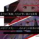 Eyedentity Games Japan、スマホ向け新ゲームプロジェクト『異世界で始める偉人大戦争~陣取りしてみませんか~』を発表 今冬リリースに向け事前登録も開始