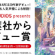 DEF STUDIOS、「キャラクター⼩説」をテーマにした⼩説⼤賞を開催 2019年4月のデビュー確約、声優の富⽥美憂さんによる朗読も