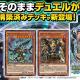 KONAMI、『遊戯王 デュエルリンクス』で構築済みデッキの新シリーズ「ガンズ・オブ・デスペラード」を配信開始!