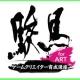 【関西のデザイナー志望学生必見】ファリアー、学生向けゲームクリエイター勉強会「駿馬」を4月22日大阪で開催…第2弾はデザイナー向け講座を実施