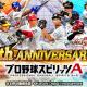 KONAMI、『プロ野球スピリッツA』で「5周年!感謝の超特大CP」を実施! 1人7回までの大感謝福袋やお得なエナジー販売など盛りだくさんの内容に