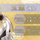 サイバード、「イケメンシリーズ」最新作『イケメン源氏伝 あやかし恋えにし』配信に先駆け「玉藻(CV:田丸篤志)」の本編ダイジェストPVを公開!