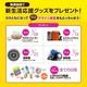 カカオジャパン、Yahoo! JAPAN「新生活特集2013」と連携したプレゼントキャンペーン開始