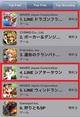 NHN Japanの新作ゲームが好スタート…『LINE ドラゴンフライ』は無料首位に