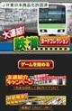 第一コーポ、『大連結!鉄道カードコレクション!』をFP版Mobageでリリース