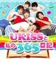 パクレゼルヴ、女性向け恋愛ゲーム『U-KISSと私の365日記』をMobageでリリース