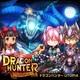 ソーシャルゲームファクトリー、『ドラゴンハンターUTOPIA』で、レイドイベント「蘇りし三邪の瞳」を開催中!