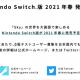 thatgamecompany、『Sky 星を紡ぐ子どもたち』Switch版を今春発売決定 新シーズンやフィギュア、サントラの情報も