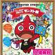 ミクシィ、『モンスターストライク』の貴重な展示やグッズ販売を行う「ワンフロアまるごとモンスト展」を上野「ヤマシロヤ」で8月10日より開催!