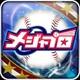 モブキャスト、MLBカードゲーム『メジャプロ』のAndroidアプリ版の提供開始