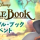 ガンホー、『ディズニー マジックキングダムズ』で「ジャングル・ブック」の「バルー」や「シア・カーン」などの新しい仲間が登場