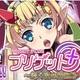 モエゲーム、R18ソーシャルゲーム『プリゲット+』でバトルイベント「第1回神姫降臨!!」を開始