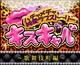 DYM、実在のキャバ嬢が登場する恋愛ゲーム『キスキャバ』をGREEで提供開始