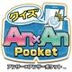 セガネットワークス、iOS『クイズ Answer×Answer Pocket』で「ナナマル サンバツ」とのコラボイベント第2弾を実施