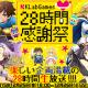 KLab、12月25日18:00よりニコニコ生放送とYouTube Liveで「KLabGames28時間感謝祭」を放送開始 企画内容の一部を公開!