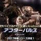ゲームヴィルジャパン、サバイバルTPS『アフターパルス』のAndroid版配信を決定 iOS版プレイヤーも特典がもらえる事前登録受付を開始