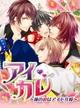 フロンティアワークス、BL系恋愛ゲーム『アイカレ~俺の彼はアイドル様~』を「かれぺっと」と「GREE」でリリース