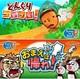 コロプラ、カジュアルゲーム『どんぐりコロコロ!』iOS版とおまえは帰れ!』Android版をリリース