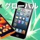 "App AnnieとD2CR、無料セミナー「""ネイティブアプリ"" x ""グローバル""」を開催"