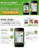 ベーシック、Android向けスコアランキングツール「SCORE BOARD」の提供開始