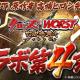 ガンホー、『パズル&ドラゴンズ』でKONAMIの『クローズ×WORST ~打威鳴舞斗~』とのコラボ第4弾を4月8日より開催! 「天地寿」が初登場