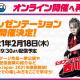 AnimeJapan 2021、リアル開催を取りやめ「オンラインのみの開催」で再始動 情報番組「AJプレゼンテーション」が2月18日に生配信