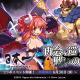クローバーラボと日本一ソフトウェア、『魔界ウォーズ』でコラボ開催! 新★5「魔王プリエ」「ギグ」「ロイヤルキングダーク3世」登場!