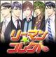 オレンジ、カードアドベンチャーゲーム『リーマン★コレクト』をMobageでリリース