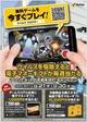 シマンテック、ARシューティングゲームを使ったキャンペーン「アプリでネットの平和を守れ!」を開催