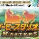 【TGS2016】ドリコム、『ダービースタリオン』初のスマホゲーム『ダービースタリオン マスターズ』を「東京ゲームショウ2016」にブース出展