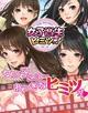 モバイルファクトリー、男性向け恋愛ゲーム『女子高生のヒミツっ!』をGREEでリリース