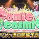 バンナム、『デレステ』で期間限定イベント「comic cosmic」を8月20日から開催と予告!