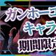 ガンホー、『パズル&ドラゴンズ』で「ガンホーコラボ」イベントを7月19日10時より開催! ガンホータイトルのコラボキャラが登場!