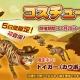 ESTgames、『マイにゃんカフェ』で「コスチューム祭り20弾」や「収穫の秋ビンゴイベント」などを開催するアップデートを実施