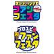 KONAMI、『パワプロ』『プロスピA』のファン向けイベント「パワプロアプリ ファンフェスタ」と「プロスピA ファンフェスタ」を開催!