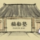 comcept、「稲船塾」の第六期塾生の募集開始 稲船氏がゲーム作りを指南