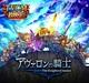 【Mobageランキング(7/20)】TVCM放映の『アヴァロンの騎士』が6位に上昇! ランキング推移を振り返る