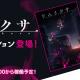 サイバーステップ、クレーンゲームアプリ『トレバ』でアニメ「ケムリクサ」の限定景品が登場!