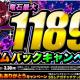 アソビズム、『ドラゴンポーカー』で竜石最大1189個が無料でもらえる「超カムバックキャンペーン」を開催!