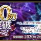 FGO PROJECT、『Fate/Grand Order』のアップデートメンテナンスを実施…「1900万DL突破キャンペーン」開始や一部不具合の修正など