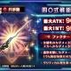 【App Storeランキング(3/9)】『SOA』は『NieR:Automata』コラボ武器登場で19位に 「大炎祭」で『キングダム -英雄の系譜-』は20位