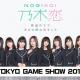 allfuzと10ANTZ、『乃木恋』を東京ゲームショウ2019に出展 齋藤飛鳥さんらメンバー出演のトークイベントを9月15日に開催
