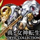 インデックス、『真・女神転生 DEVIL COLLECTION』をMobageでリリース