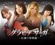 プロジェクトゼロ、『グラビアサーガ~紅蓮の聖戦編』をSP版mixiでリリース