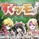 カヤック、iOS向け1分でツモれる麻雀ゲーム『すぐツモ』をリリース