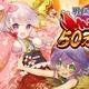 シリコンスタジオの『戦国武将姫-MURAMASA- 』の会員数が50万人突破!